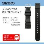 SEIKO 純正 20mm セイコー PROSPEX プロスペックス SBDX001 SBDX003 ウレタンバンド ベルト 交換 替え時計バンド ブラック DE39AZ