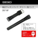 SEIKO セイコー ウレタンバンド ラバー 腕時計バンド 交換 替えベルト DB71BP 取付幅(巾)18mm ブラック