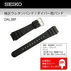 SEIKO セイコー ウレタンバンド ラバー 腕時計バンド 交換 替えベルト DAL3BP 取付幅(巾)19mm ブラック