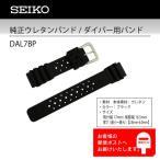 SEIKO セイコー ウレタンバンド ラバー 腕時計バンド 交換 替えベルト DAL7BP 取付幅(巾)17mm ブラック