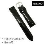 SEIKO セイコー純正 時計バンド 替えベルト 牛革 ガラス仕上げ 黒 18mm 尾錠色シルバー色 R0231AL