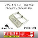 尾錠幅16mm SEIKO グランドセイコー純正 SBGV009 SBGV011用 AA0FPSA01B