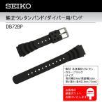 SEIKO セイコー ウレタンバンド ラバー 腕時計バンド 交換 替えベルト DB72BP 取付幅(巾)19mm ブラック