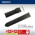 SEIKO セイコー純正 20mm  時計ベルト 6R15-00C0用 レザー 交換 替えバンド 黒 DFR8AW