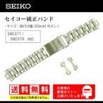 SEIKO セイコー純正 20mm ステンレスバンド SND377,SND379,7T92-0DX0用 メタルベルト 33H7JZ