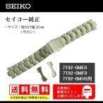SEIKO セイコー純正 20mm ステンレスバンド 7T92-0ME0,7T92-0MV0,7T92-0MF0用 メタルベルト M01M311J0-L(M01M311J0)