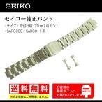 SEIKO セイコー純正 20mm ステンレスバンド SARG009,SARG011用 メタルベルト M0TZ211J0