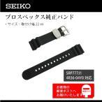 SEIKO セイコー プロスペックス 純正ベルト 22mm SRP777K1 / SRP777J1 / SRP779K1用 シリコンラバーバンド R02F011J0