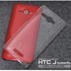 HTC J butterfly HTL21用 ハードクリアケース for au HTC J バタフライ HTL21 スマホケース スマホカバー