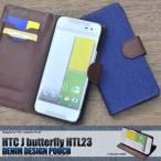HTC J butterfly HTL23用 デニムデザインスタンドケースポーチ au HTC J バタフライ HTL23 スマホケース スマホカバー