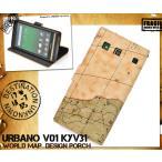 URBANO V01 KYV31用 URBANO V01 KYV31用ワールドデザインケースポーチ au アルバーノ V01 スマホケース スマホカバー