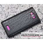 AQUOS PHONE SERIE mini SHL24用 クロコダイルレザーデザインケース au アクオスフォン セリエ ミニ SHL24