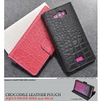AQUOS PHONE SERIE mini SHL24用 クロコダイルスタンドケースポーチ 手帳型タイプ au アクオスフォン セリエ ミニ SHL24 スマホケース スマホカバー