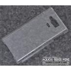 AQUOS SERIE mini SHV31用 ハードクリアケース au シャープ アクオスセリエミニ SHV31 スマホケース スマホカバー
