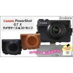 Canon PowerShot G7 Xカメラケース&ストラップセット キャノン パワーショット