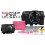Yahoo!ウォッチミーCanon(キャノン) PowerShotSX700 HS カメラケース&ストラップ キャノン パワーショット SX700 HS 【バーゲン/値下げ/セール/在庫処分】