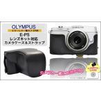 OLYMPUS (オリンパス ペン) ミラーレス一眼PEN E-P5用レンズキット対応カメラケース&ストラップセット