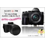 Yahoo!ウォッチミーカメラケース SONY a7R ズームレンズ対応 カメラケース&ストラップバーゲン/値下げ/セール/在庫処分