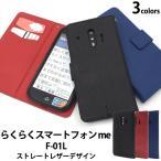 らくらくスマートフォン me F-01L らくらくスマートフォン F-42A 用ストレートレザーデザイン手帳型ケース ドコモ らくらくフォン 2020年9月発売対応