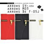 arrows SV F-03H/arrows M03用 3つ折りレザーポーチ docomo アローズSV/SIMフリー アローズ M03 スマホケース スマホカバー
