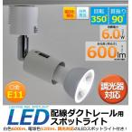 LED電球 配線ダクトレール用 スポットライト E11 (LED電球付 600lm高演色 調光対応) ライティングレール用 照明器具