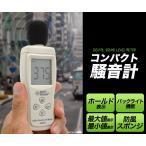 簡単測定 コンパクトデジタル騒音計 (サウンドレベルメーター) 一般入手困難・計器・デジタルテスター ・測定器販売