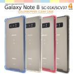 ギャラクシー スマホケース Galaxy Note8 SC-01K/SCV37用  カラーバンパークリアケース ギャラクシーノートS8 docomo au