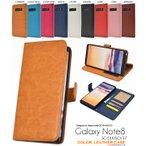 ギャラクシー スマホケース Galaxy Note8 SC-01K/SCV37用 カラーレザーケース 手作りポーチ ギャラクシーノート 8 docomo au