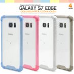 Galaxy S7 edge SC-02H/SCV33用 カラーバンパークリアケース ギャラクシー エス 7 エッジ スマホケース スマホカバー