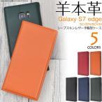 ギャラクシー スマホケース Galaxy S7 edge SC-02H/SCV33用 シープスキンレザー手帳型ケース ギャラクシー エス 7 エッジ
