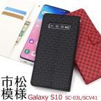 Galaxy S10 SC-03L/SCV41用市松模様デザイン手帳型ケース