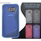 Galaxy S6 edge用 ウェーブデザインソフトケース docomo SC-04G/au SCV31 ギャラクシー S6 エッジ  スマホケース スマホカバー