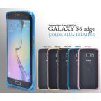 Galaxy S6 edge用 アルミカラーバンパーケース docomo SC-04G/au SCV31 ギャラクシー S6 エッジ  スマホケース スマホカバー