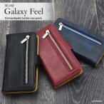Galaxy Feel SC-04J用 ファスナー&ポケットレザーケースポーチ docomo ギャラクシー フィール スマホケース