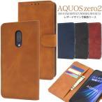 AQUOS zero2 SH-01M/SHV47/906SH/SH-M13 カラーレザー手帳型ケース 2019年冬モデル アクオス ゼロツー シャープ ドコモ au ソフトバンク