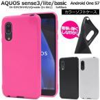 AQUOS sense3/sense3 lite/Android One S7用ソフトケース  2019年冬モデル シャープ アクオス センス スリー アンドロイド ワン S7