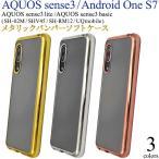 【アウトレット販売】AQUOS sense3 sense3 lite Android One S7 用 メタリックバンパーソフトクリアケース アクオスセンス スリー アンドロイドワン エスセブン