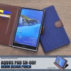 AQUOS PAD SH-06F用 デニムデザインスタンドケースポーチ 横開き 手帳型 スタンド機能付 docomo アクオスパッド SH-06F タブレットケース タブレットカバー