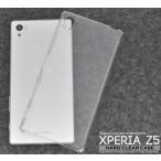 Xperia Z5(SO-01H/SOV32/501SO)用 ハードクリアケース エクスぺリアZ5 (docomo SO-01H/au SOV32/sb 501SO) スマホケース スマホカバー