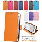 スタンド機能付 手帳型 カラーレザーケースポーチ Xperia X Performance/Xperia Z5 /Z5 Compact/Z5 Premium/arrows/AQUOS エクスぺリア アローズ