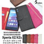 Xperia XZ Xperia XZs両対応 クロコダイルレザーデザインスタンドケースポーチ ソニー エクスぺリアシリーズ SO-01J/SOV34/601SO  SO-03J/SOV35/602SO