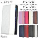 Xperia XZ SO-01J/SOV34/601SO用 レースデザインレザーケース ソニー エクスぺリアエックスゼット スマホケース スマホカバー