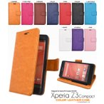 スタンド機能付 手帳型 カラーレザーケースポーチ iPhone6/Xperia/AQUOS/Galaxy/ARROWS アイフォン エクスぺリア アクオス ギャラクシー アローズ
