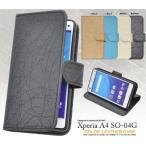 Xperia A4 SO-04G用 和紙風レザーデザインスタンドケースポーチ Docomo ドコモ エクスぺリア A 4  スマホケース スマホカバー