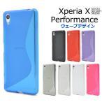 Xperia X Performance用 ウェーブデザインラバーケース  エクスペリアX パフォーマンス SO-04H/SOV33/502SO