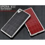 【送料無料】 Xperia X Performance用 メタリッククロコダイルレザーデザインケース エクスペリアX パフォーマンス SO-04H/SOV33/502SO
