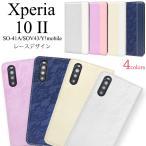 Xperia 10 II SO-41A/SOV43/Y!mobile用 レースデザイン手帳型ケース 2020年6月発売モデル エクスペリア テン マークツー スマホケース スマホカバー