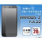 au ARROWS Z(アローズZ) FJL22用 ブルーライトカット液晶保護シール