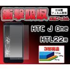 【在庫処分セール】 HTC J One HTL22用 衝撃吸収液晶保護シール for au HTC J One HTL22 スクリーンガード