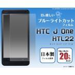 HTC J One HTL22用 ブルーライトカット液晶保護シール for au HTC J One HTL22 スクリーンガード